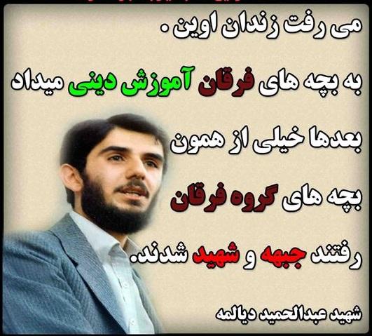 Image result for شهید دیالمه