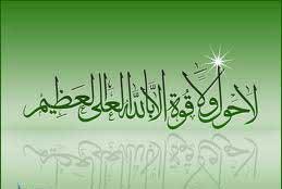 تاثیر «لاحول و لا قوه الا بالله» در رفع غم و اندوه
