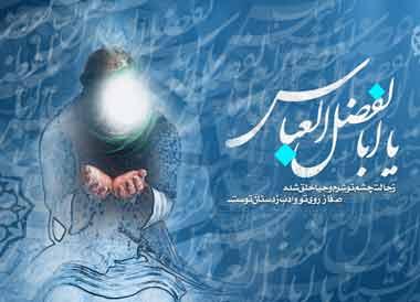 نماز بسیار مجرب حضرت ابوالفضل عباس (ع)