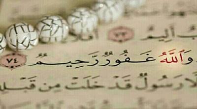 کسانی که به مغفرت و پاداش بشارت گرفتن!