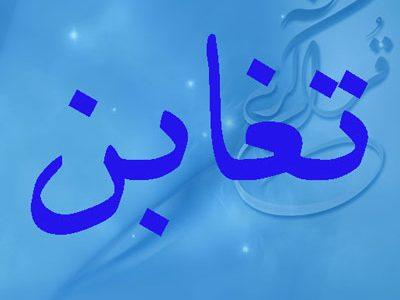 فضیلت و خواص سوره تغابن