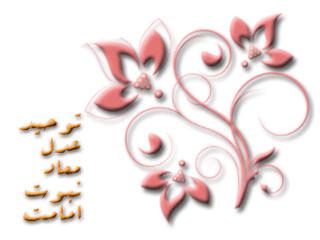 اصول دین در نزد شیعه