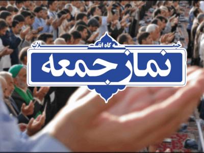 آشنایی با احکام نماز جمعه