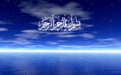 به چه علت سوره های قرآن با بسم الله شروع شده؟